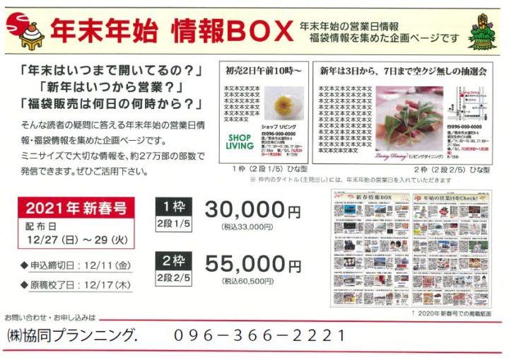 リビング 年末年始情報BOX