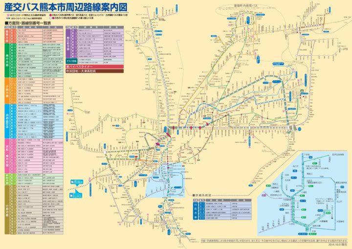 産交バス路線図